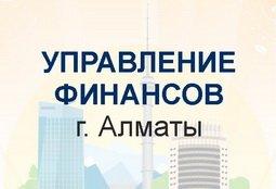 Управление финансов города Алматы