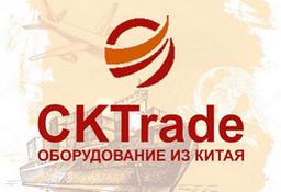 Поставка оборудования из Китая от «CKTrade»